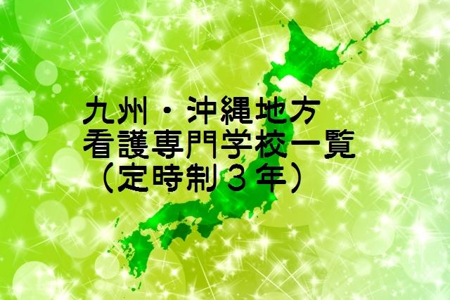 九州・沖縄地方の看護専門学校(定時制)の一覧