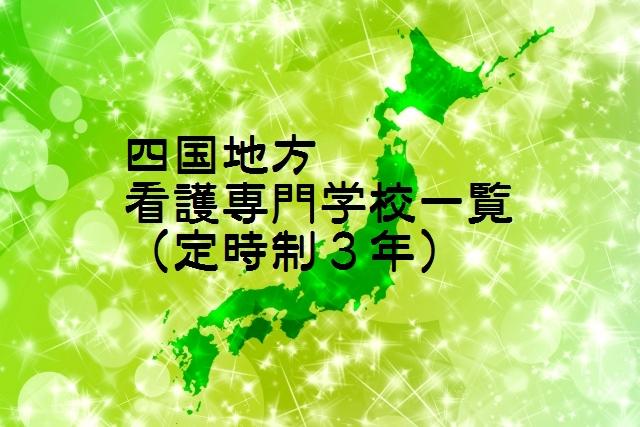 四国地方の看護専門学校(定時制)の一覧