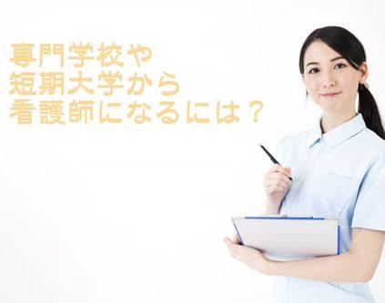 専門学校や短期大学を通じて看護師になるには