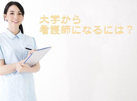 大学を通じて看護師になるには