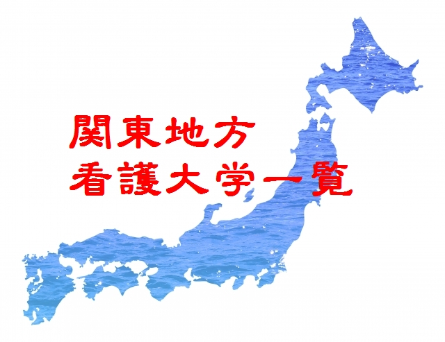 関東地方の看護大学一覧