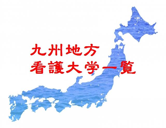 九州・沖縄地方の看護大学一覧