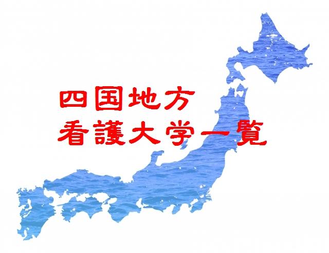 四国地方の看護大学一覧