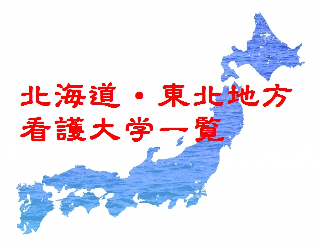 北海道・東北地方の看護大学一覧