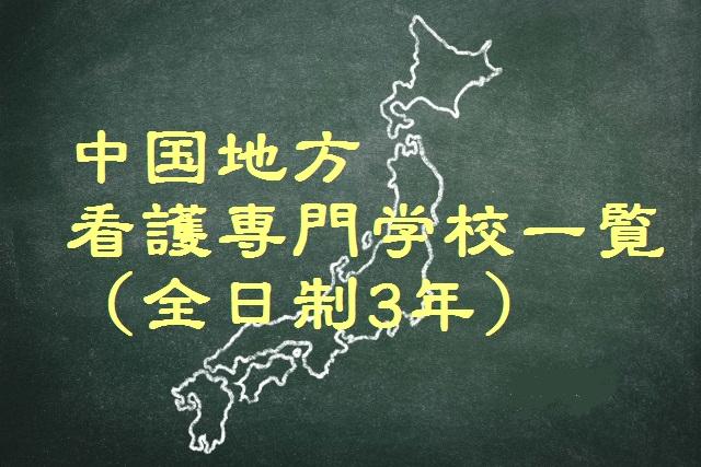 中国地方の看護専門学校(全日制3年)一覧