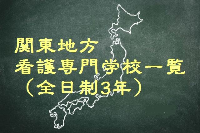 関東地方の看護専門学校(全日制3年)一覧
