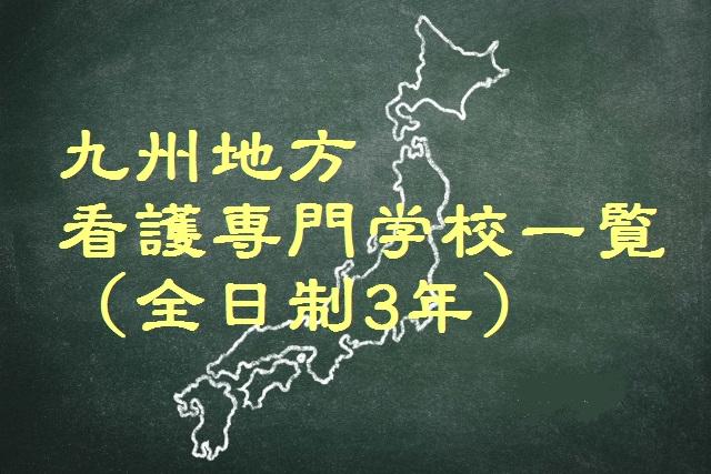 九州・沖縄地方の看護専門学校(全日制3年)一覧