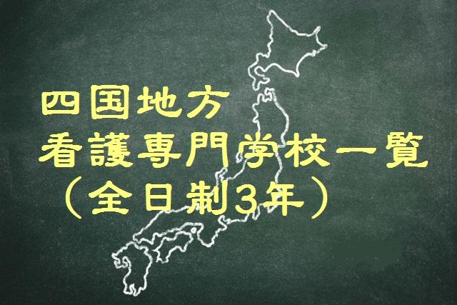 四国地方の看護専門学校(全日制3年)一覧